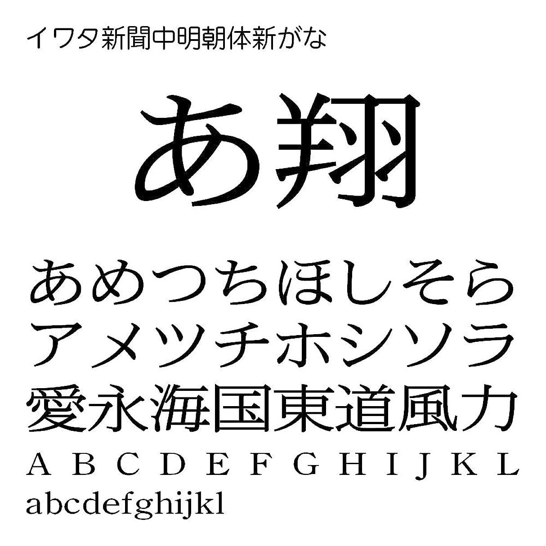 完璧なデンマーク語バーチャルイワタ新聞中明朝体新がなPro OpenType Font for Windows [ダウンロード]