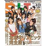 B.L.T.関東版 2008年 9月号 [雑誌]