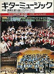 ギターミュージック 1986年11月号 特集:激戦を勝ち抜いてグランプリ!