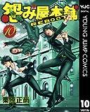 怨み屋本舗 REBOOT 10 (ヤングジャンプコミックスDIGITAL)