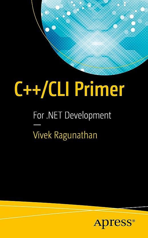 超える自分の力ですべてをする腐敗C++/CLI Primer: For .NET Development (English Edition)