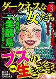 ダークネスな女たち Vol.3 ブスの生きざま [雑誌]