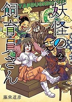 [藤栄 道彦]の妖怪の飼育員さん 2巻: バンチコミックス