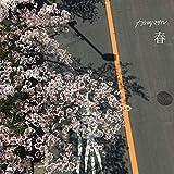 春 / カネヨリマサル