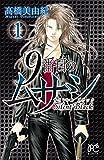 9番目のムサシ サイレント ブラック 1 (ボニータ・コミックス)