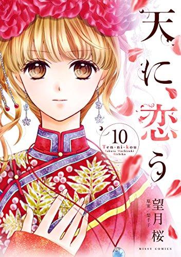 天に恋う10 (ネクストFコミックス)