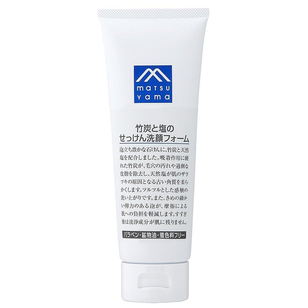 野心的悩み覚醒M-mark 竹炭と塩のせっけん洗顔フォーム