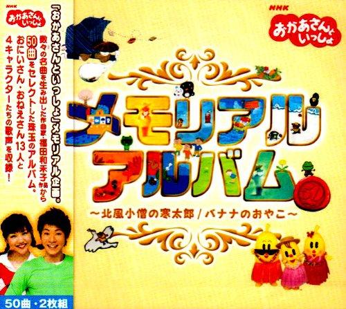 NHKおかあさんといっしょ メモリアルアルバム ~北風小僧の寒太郎/バナナのおやこ