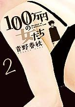 表紙: 100万円の女たち(2) (ビッグコミックス)   青野春秋