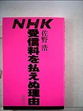NHK受信料を払えぬ理由
