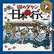 猫のダヤン 日本へ行く (ダヤン・コミック)