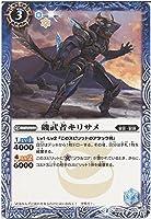 バトルスピリッツ 磯武者キリサメ / 烈火伝 第3章(BS33) / シングルカード