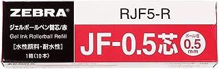 ゼブラ ジェルボールペン替芯 サラサ JF-0.5芯 赤 10本 B-RJF5-R
