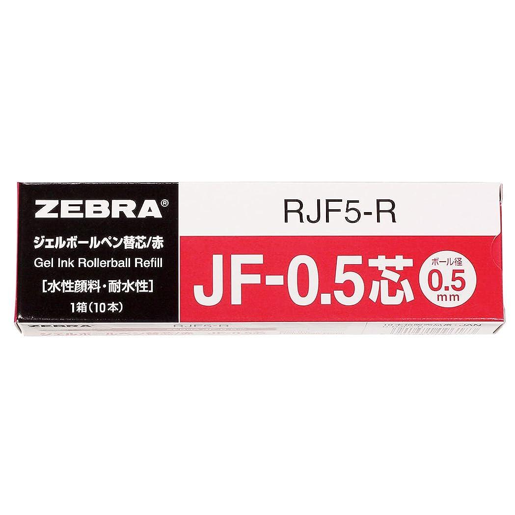 手船尾反対ゼブラ ジェルボールペン替芯 サラサ JF-0.5芯 赤 10本 B-RJF5-R