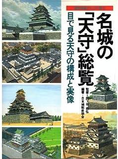 名城の「天守」総覧―目で見る天守の構成と実像 (歴史群像デラックス版 5)