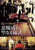 悪魔祓い、聖なる儀式 [DVD] image
