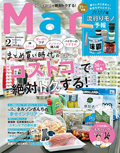 Mart(マート) 2021年 2月号 [雑誌]