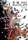 文豪ストレイドッグス(15) (角川コミックス・エース)