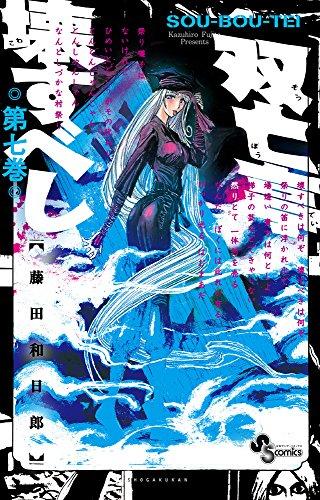 双亡亭壊すべし (7) (少年サンデーコミックス)