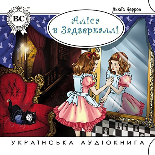 Alisa v Zadzerkalli audiobook cover art