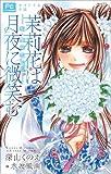FCルルルnovels 茉莉花は月夜に微笑む-新・舞姫恋風伝- (ルルル文庫)