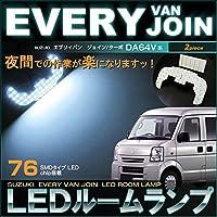 エブリイ バン EVERY VAN JOIN JOINターボ DA64V ルームランプセット 76SMD-LED 2個入