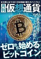 月刊仮想通貨Vol,1 (ムック)