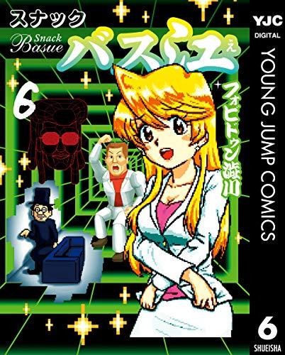 スナックバス江 6 (ヤングジャンプコミックスDIGITAL)