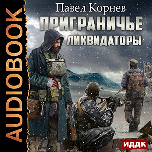 Borderlands. Liquidators [Russian Edition] Titelbild