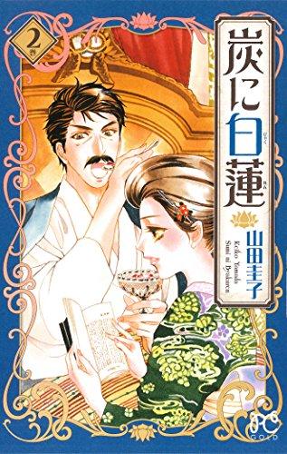 炭に白蓮(2)(プリンセス・コミックス)