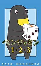 表紙: ベンジャミン 1・2・3 | 幌倉さと