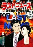 ラストニュース(10) (ビッグコミックス)