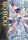 GOSICKs II ─ゴシックエス・夏から遠ざかる列車─(ビーンズ文庫) GOSICKs(ビーンズ文庫) (角川ビーンズ文庫)の画像