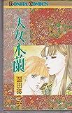 天女木蘭 (ボニータコミックス)