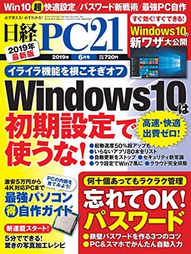 日経PC21 2019年 6 月号