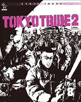 [井上 三太]のTOKYO TRIBE2 第8巻