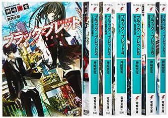 ブラック・ブレット 文庫 1-7巻セット (電撃文庫)