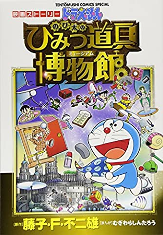 ドラえもん のび太のひみつ道具博物館: 映画ストーリー (てんとう虫コミックススペシャル)
