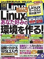 日経Linux 2021年 9 月号