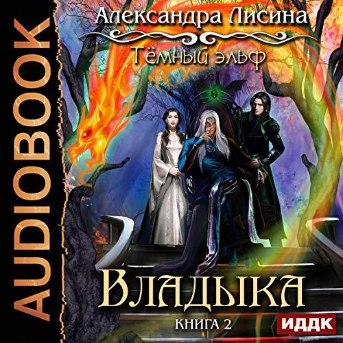 Темный эльф II. Владыка [Dark Elf, Book 2: Lord] Titelbild