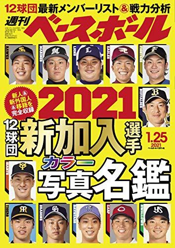週刊ベースボール 2021年 01/25号 [雑誌]