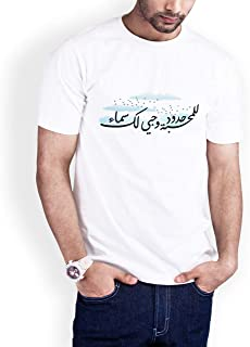 Casual Printed T-Shirt for Men, Love Has Limits, White