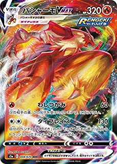 ポケモンカードゲーム S5a 008/070 バシャーモVMAX 炎 (RRR トリプルレア) 強化拡張パック 双璧のファイター