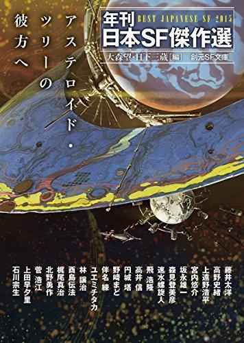 アステロイド・ツリーの彼方へ (年刊日本SF傑作選) (創元SF文庫)