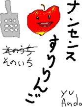 Nansensu Suriringo Sonoichi (Japanese Edition)