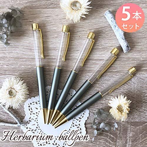 Ever garden ハーバリウムボールペン 中栓改良タイプ レジン 手作り キットセット 本体のみ 5本セット (グレー5本セット)