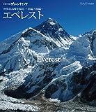 世界の名峰 グレートサミッツ エベレスト~世界最高峰を撮る~ 前...[Blu-ray/ブルーレイ]