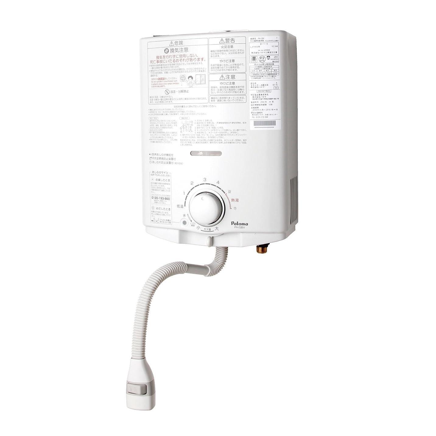 不承認オセアニア靴パロマ ガス給湯器 PH-5BV ガス湯沸器 都市ガス(12A13A)タイプ 音声お知らせ機能付 元止式