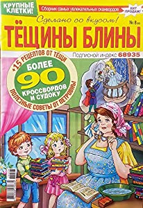 Тёщины блины – a Collection of Russian Crossword Puzzles & Sudoku Puzzles (with Clues) + Recipes and Jokes Сборник кроссвордов, судоку (08-2020)