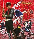 仮面の忍者 赤影 第一部「金目教篇」 [Blu-ray]